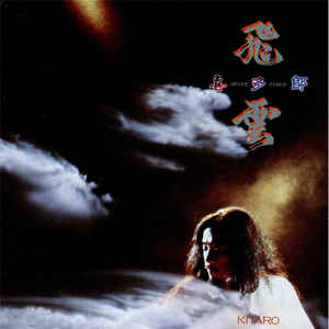 Compra venta discos de vinilo New Age como Kitaro: Silver Cloud /Barcelona